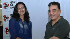 pv-sindhu-meets-kamal-haasan-in-chennai