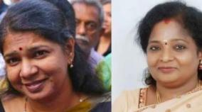 highcourt-allow-tamilisai-to-withdraw-case-against-kanimozhi