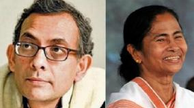 mamata-congratulates-abhijit-banerjee-for-winning-the-nobel