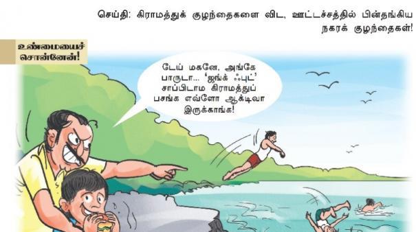 கார்ட்டூன் & கருத்து சித்திரம் - தொடர் பதிவு - Page 9 520220