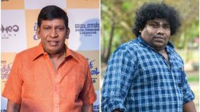 yogi-babu-replaces-vadivelu
