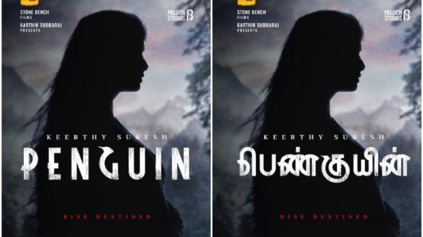 keerthy-suresh-starring-penguin-first-look-released