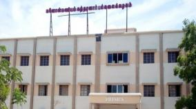 thirunelveli-manonmaniyam-university
