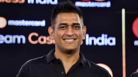 dhoni-to-watch-first-day-s-proceedings-confirms-manager-diwakar