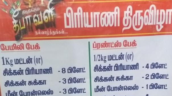 bucket-biryani-in-theni