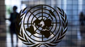un-headquarters-to-remain-closed-in-the-weekend-due-to-budget-crunch