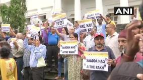 pmc-bank-depositors-protest-outside-rbi-headquarters