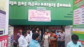 officials-of-the-central-committee-icrc-conducted-an-inspection-yesterday-on-the-quality-of-government-hospitals-in-virudhunagar-district