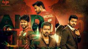 what-is-the-bigil-case-high-court-verdict-this-afternoon