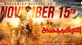 sangathamizhan-new-release-date-announced