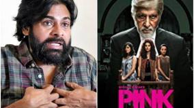 pink-telugu-remake-will-starring-pawan-kalyan