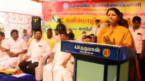 kanimozhi-mp-speech