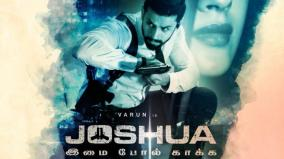 joshua-first-look-released