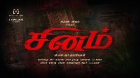 arun-vijay-next-film-is-titled-as-sinam