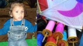 manja-yarn-cut-3-year-old-child-killed-police-investigate-4-persons