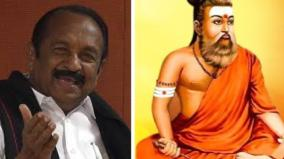 tiruvalluvar-issue-vaiko-slams-bjp-government