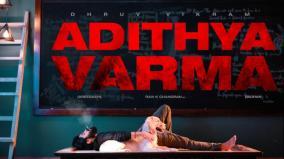 adhitya-varma-release-date-announced
