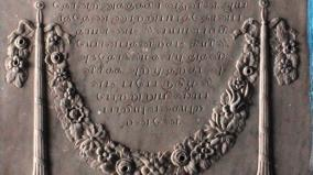 lord-ellis-inscriptions-in-ramnad