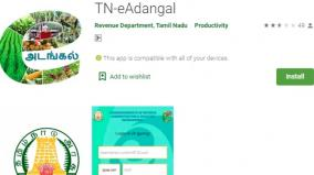 tn-eadangal-farmers-reluctant-to-register