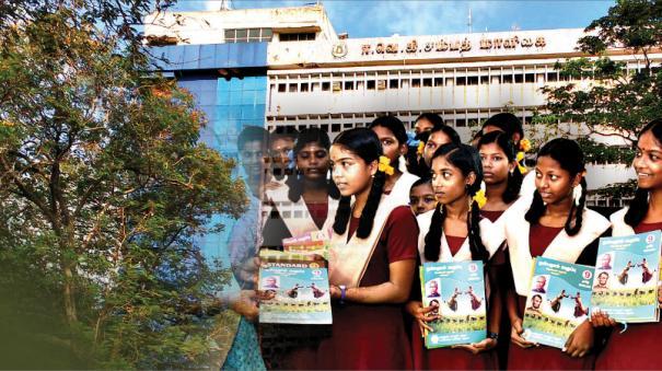 tamil-nadu-textbook-institute