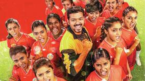bigil-issue-about-ladies