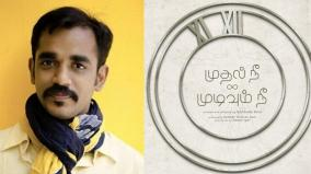 darbuka-siva-directed-mudhal-nee-mudivum-nee