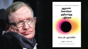 stephen-hawking-book
