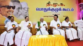 dmk-general-committee-meeting-started-participation-of-more-than-3-thousand-members