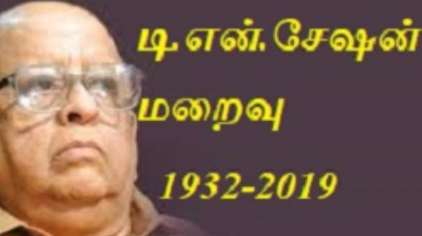 former-chief-election-commissioner-t-n-seshan-has-passed-away