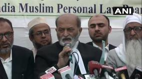 decision-on-ayodhya-verdict-review-at-aimplb-meet-on-nov-17-advocate-jilani