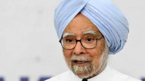 manmohan-singh-nominated-to-parliamentary-standing-committee-on-finance