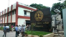 tamil-nadu-electricity-board