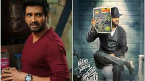 agent-sai-srinivasa-athreya-tamil-remake-on-cards