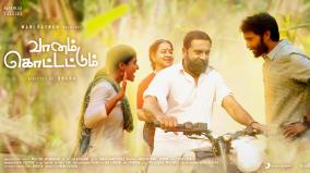 vaanam-kottattum-first-look-released