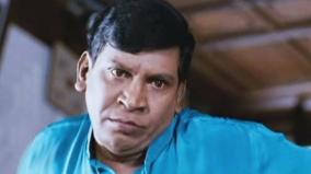 vadivelu-in-trouble-again