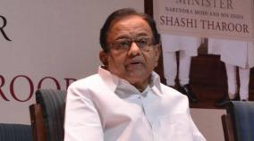 inx-media-case-p-chidambaram