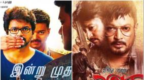 theri-remake-in-assamese