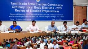madurai-4-district-collectors-meet-with-state-election-commissioner-regarding-local-body-election