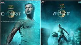 vishal-starring-chakra-first-look-released