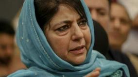 mehbooba-mufti-shifted-to-govt-house-in-srinagar