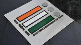 no-tamil-in-election-commission-website
