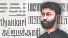siva-nalaperumal-interview-about-letters