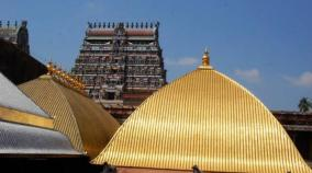 chidambaram-nataraja-temple-priest-who-attacked-a-nurse-abscond-3-cases-filed