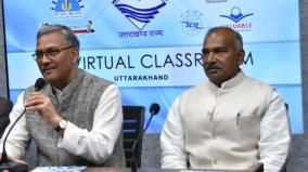 uttarakhand-virtual-classroom
