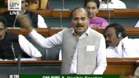 adhir-ranjan-chowdhury-speaks-about-the-absence-of-farooq-abdullah-from-the-house