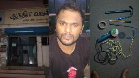 attempt-to-rob-atm-youth-arrested-in-jj-nagar