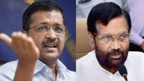 paswan-challenges-kejriwal-to-name-officials-to-test-delhi