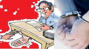 bribe-to-issue-heir-certificate-mylapore-thahsilthar-trap-is-the-favorite-bribery-cop