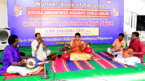 villupuram-school-student-achievement