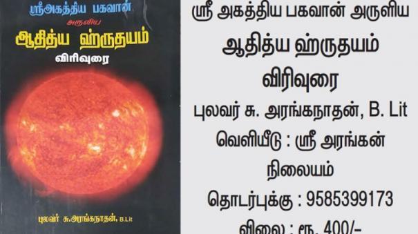 adithya-hrudayam-in-tamil